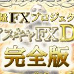 ライスキャFX DX完全版の評判を検証|実践で勝てない原因