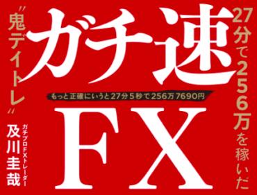 ガチ速FXのサムネイル