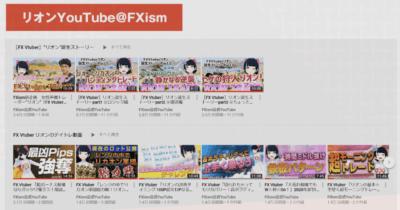 リオン式マシンガンハントFXのYouTube