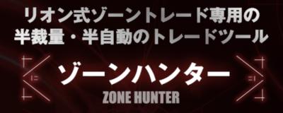 リオン式マシンガンハントFXのゾーンハンター説明