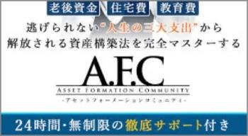 オンラインで学ぶFXスクールのAFCコミュニティー