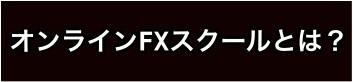 オンラインで学ぶFXスクールのバナー