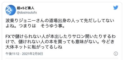 波乗りジョニーFXの口コミTwitter