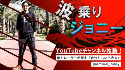 波乗りジョニーFXのYouTubeチャンネル